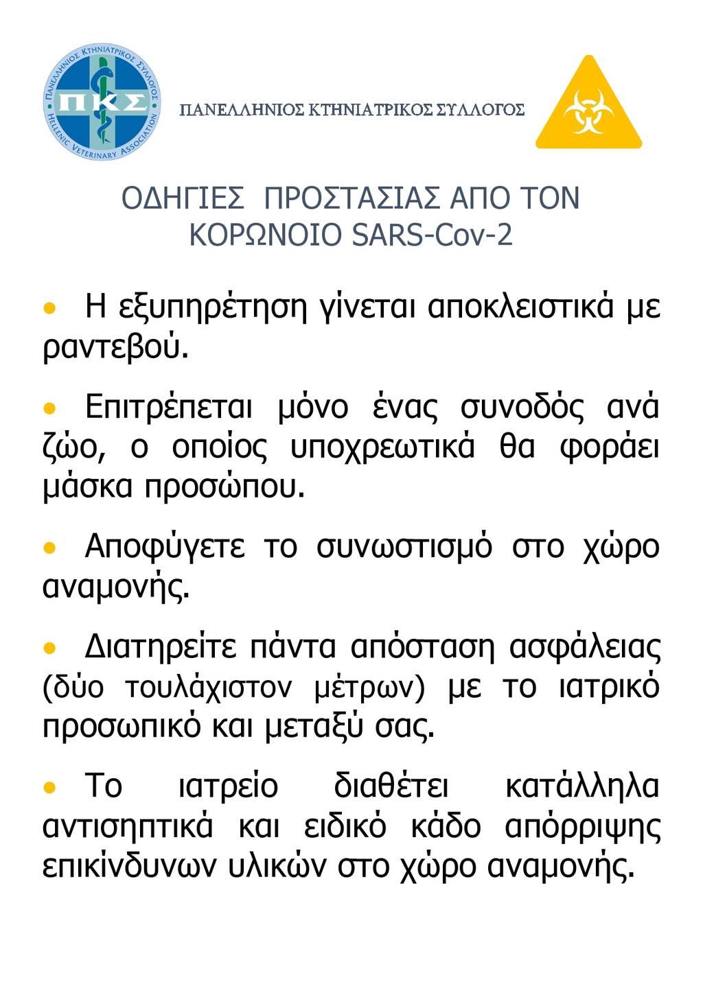 covid _ 05.2020 ΠΚΣ-page0001