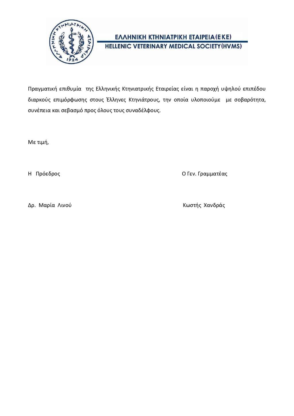Επιστολή ΕΚΕ Προς ΠΚΣ2