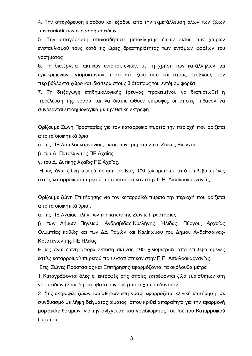 ΖΩΝΕΣ ΠΔΕ ΚΑΤΑΡΡΟΙΚΟΣ ΠΥΡΕΤΟΣ3