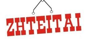 ziteitai-aggelia-390x220